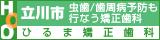 東京都・立川市の矯正歯科医院  ひるま矯正歯科